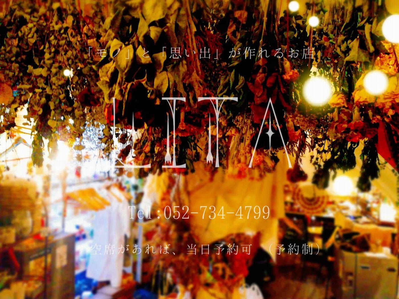 【名古屋・手作り 体験】ワークショップ・観光やデートにLITA