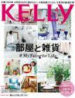 雑誌KELLY4月号