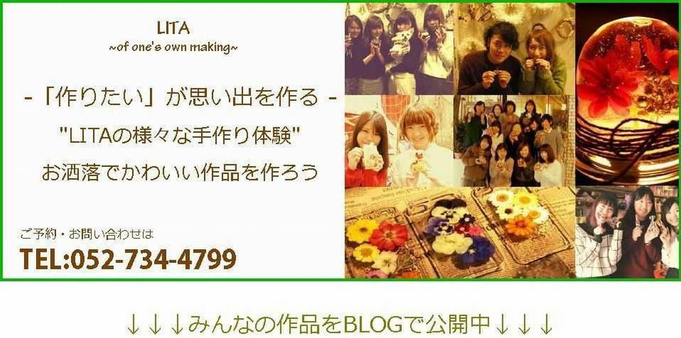【名古屋・手作り体験】ワークショップ・愛知県 体験施設のLITA