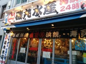 海鮮系居酒屋 名古屋