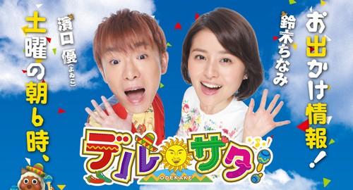 名古屋テレビ デルサタ