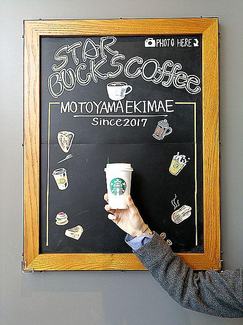 スターバックス 本山駅店