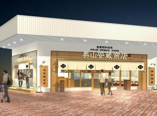 奥山安蔵商店SeafoodGrill メイカーズピア