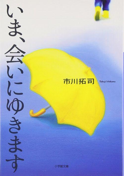 雨 おすすめの小説