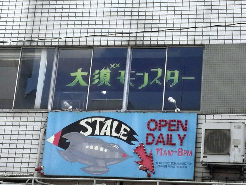 名古屋・大須 モンスター「oozoo」爬虫類カフェ 外観