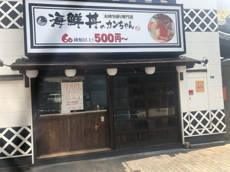 海鮮丼のカンちゃん