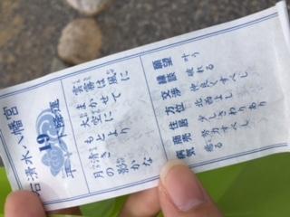 京都のおみくじ