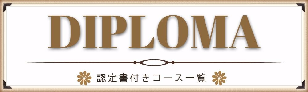 Diploma 名古屋