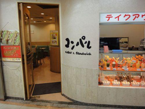 コンパル 名古屋